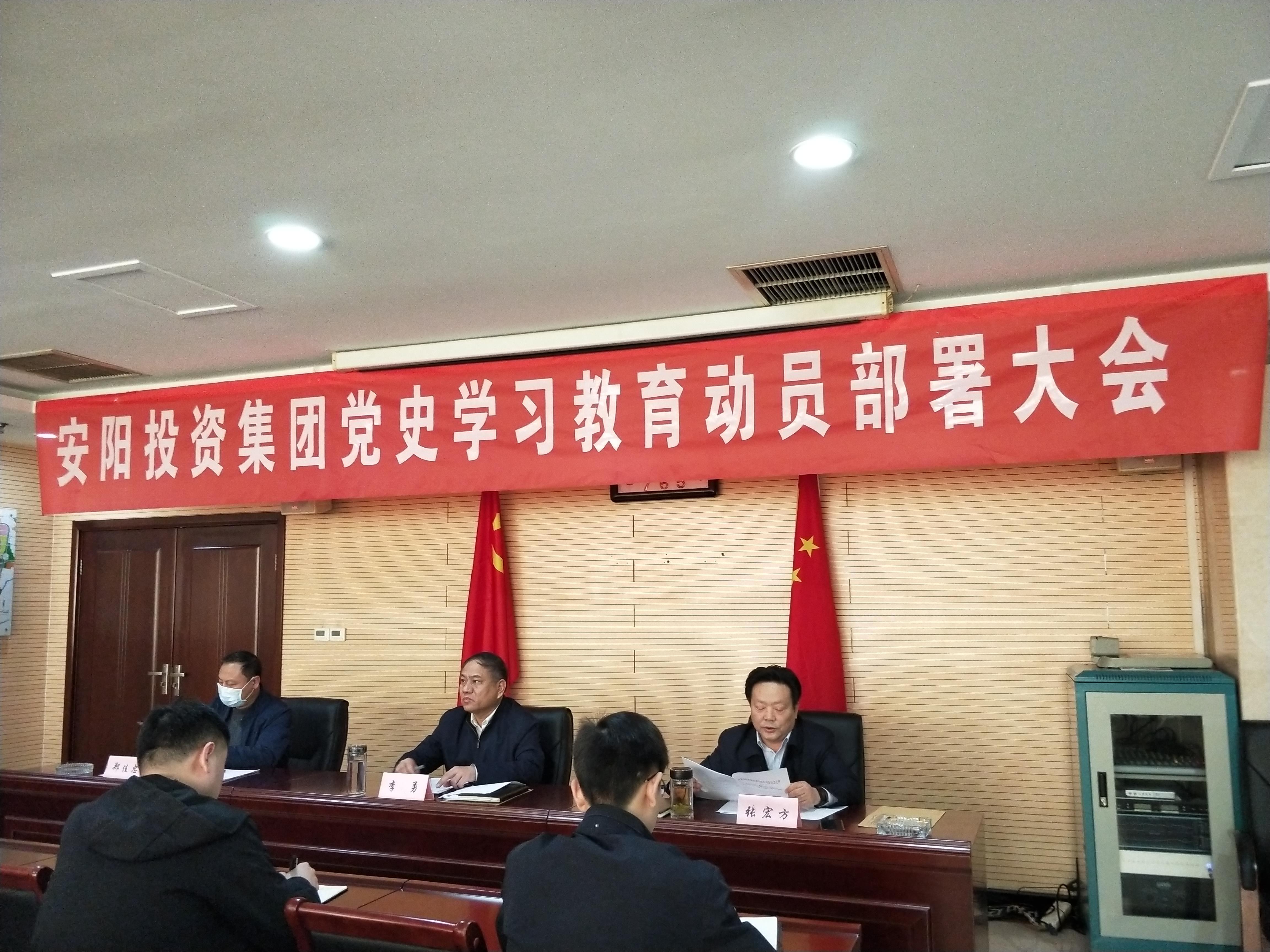 集团组织召开党史学习教育动员部署大会