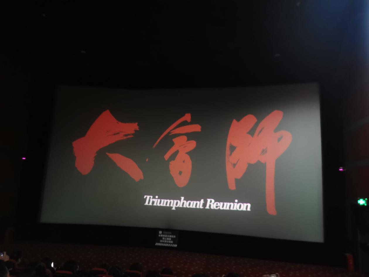 澳门金沙赌城:有限公司  组织党员集体观看电影《长征大会师》